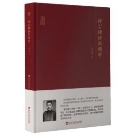 正版书籍徐宝璜讲新闻学 未知 百花洲文艺出版社