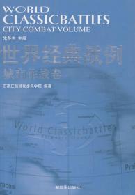 正版书籍世界经典战例[ 城市作战卷] 未知 解放军