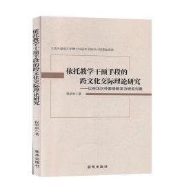 正版书籍依托教学干预手段的跨文化交际理论研究:以在华对葡语教
