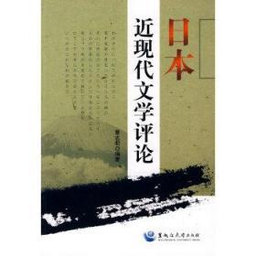 正版书籍日本近现代文学评论 未知 黑龙江大学出版社