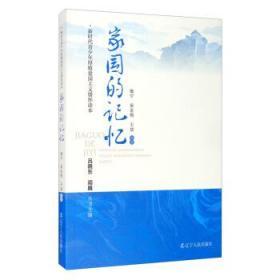 """正版书籍""""新时代青少年厚植爱国主义情怀读本""""系列丛书:家国的"""