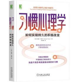 正版书籍习惯心理学:如何实现持久的积极改变 默认未知 机械工业