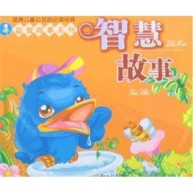 正版书籍滋养儿童心灵成长的好故事-丑小鸭 未知 北方妇女儿童出