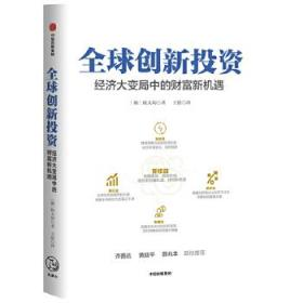 正版书籍全球创新投资:经济大变局中的财富新机遇 未知 中信