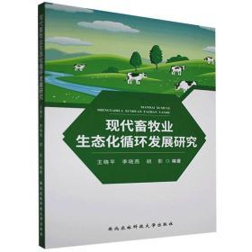 正版书籍现代畜牧业生态化循环发展研究 未知 西北农林科技大学出