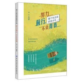 正版书籍努力前行,不负青春 未知 中国纺织出版社