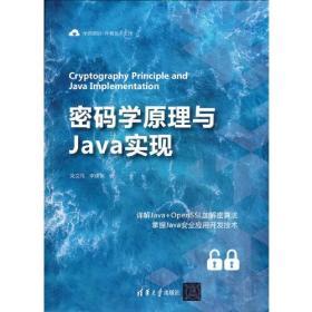 库存书 密码学原理与Java实现