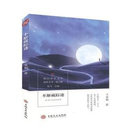 正版书籍不解藏踪迹 未知 吉林文史出版社