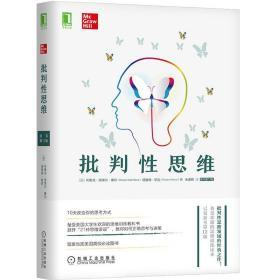 正版书籍批判性思维 默认未知 机械工业出版社