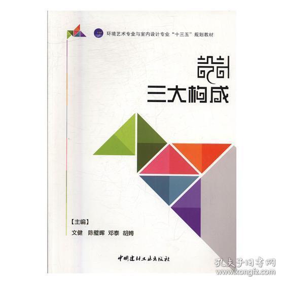 正版书籍三大构成 默认未知 建材工业