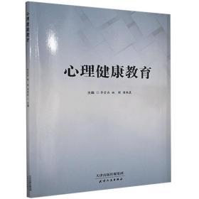 正版书籍心理健康教育 默认未知 天津人民