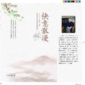 正版书籍快意散漫 未知 北京日报(原同心)