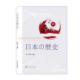 日本の歴史   9787307221482 王闰梅 著  武汉大学出版社