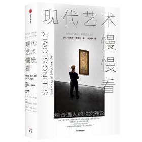 正版书籍现代艺术慢慢看 (精装) 未知 中信出版集团