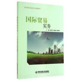 正版书籍国际贸易实务 未知 西安交通大学