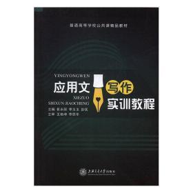 正版书籍应用文写作实训教程 未知 上海交通大学出版社