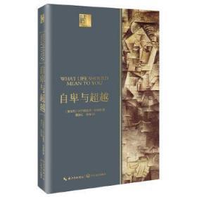 正版书籍自卑与超越 默认未知 长江文艺