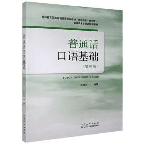 正版书籍普通话口语基础(第三版) 未知 山东人民出版社