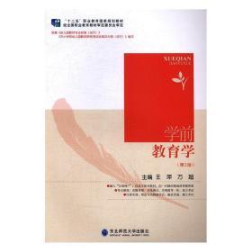 正版书籍学前教育学 默认未知 东北师大