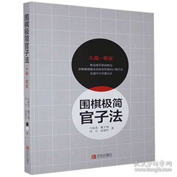 围棋极简官子法(5段—职业)