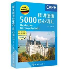 正版书籍精讲德语5000核心词汇 未知 中国宇航出版社