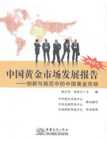 正版书籍中国黄金市场发展报告 2015 未知 中国商务出版社