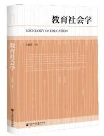 正版书籍教育社会学 未知 社会科学文献出版社