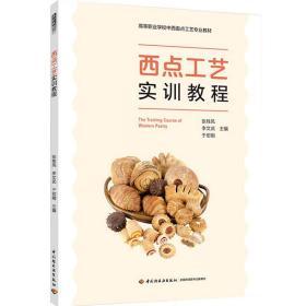 正版书籍西点工艺实训教程 未知 中国轻工业出版社