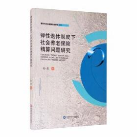 正版书籍弹性退休制度下社会养老保险精算问题研究 未知 西南财经