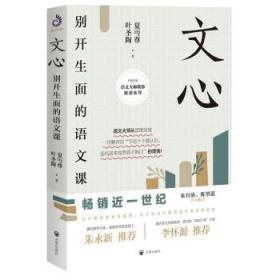 正版书籍文心:别开生面的语文课 未知 开明出版社