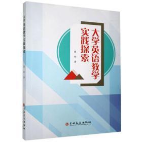 正版书籍大学英语教学实践探索 未知 吉林文史出版社
