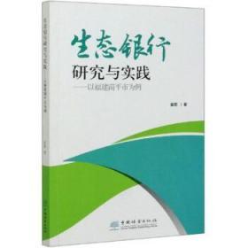 正版书籍生态银行研究与实践:以福建南平市为例(网店不卖) 未