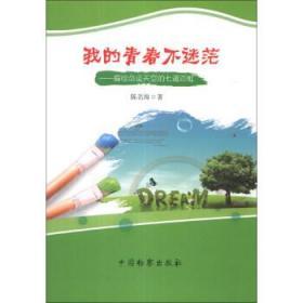 正版书籍我的青春不迷茫 未知 中国检察