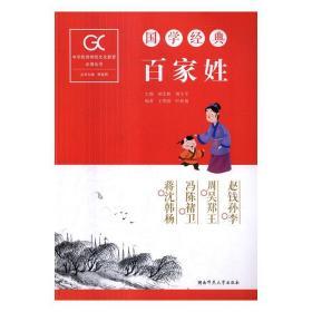 正版书籍中华优秀传统文化教育必读丛书·国学经典:百家姓 未知