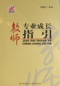 正版书籍教师专业成长指引 未知 陕西师范大学