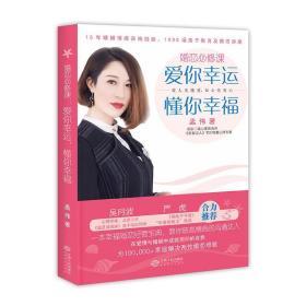 正版书籍婚恋必修课:爱你幸运,懂你幸福 未知 江西人民出版社