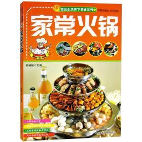 正版书籍居家四季家常菜 未知 内蒙古人民出版社