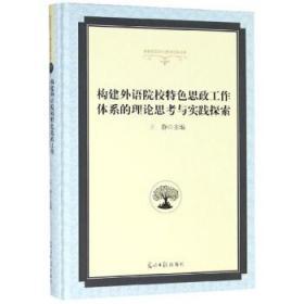 正版书籍构建外语院校特色思政工作 体系的理论思考与实践探索 未