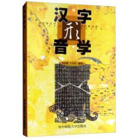正版书籍汉字形音学 未知 华中师大