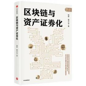 正版书籍区块链与资产证券化 未知 中信出版集团股份有限公司