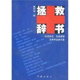 正版书籍拯救辞书(规范辨证质量管窥及学术道德考量) 未知 学林