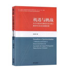 正版书籍机遇与挑战:针对中国学生葡萄牙语习得之教学方法及发展