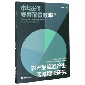 正版书籍市场分割、要素配置效率与农产品流通产业区域增长研究