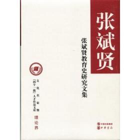 正版书籍张斌贤-张斌贤教育史研究文集 未知 中华书局