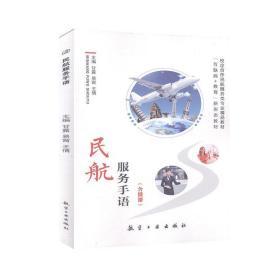 正版书籍民航服务手语(双色)(含微课) 未知 航空工业出版社
