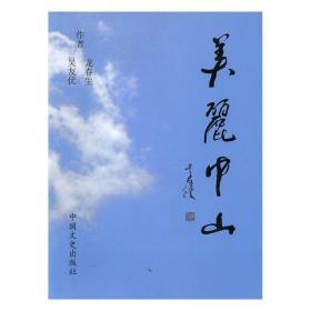 正版书籍美丽中山 未知 中国文史
