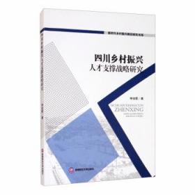 正版书籍四川乡村振兴人才支撑战略研究 未知 西南财经大学出版社