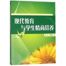 正版书籍现代教育与学生情商培养 未知 辽海出版社