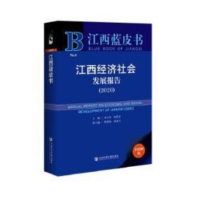 正版书籍江西经济社会发展报告(2020) 未知 社会科学文献出版社