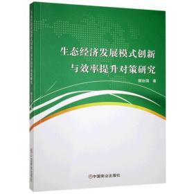 正版书籍生态经济发展模式创新与效率提升对策研究 未知 中国商业